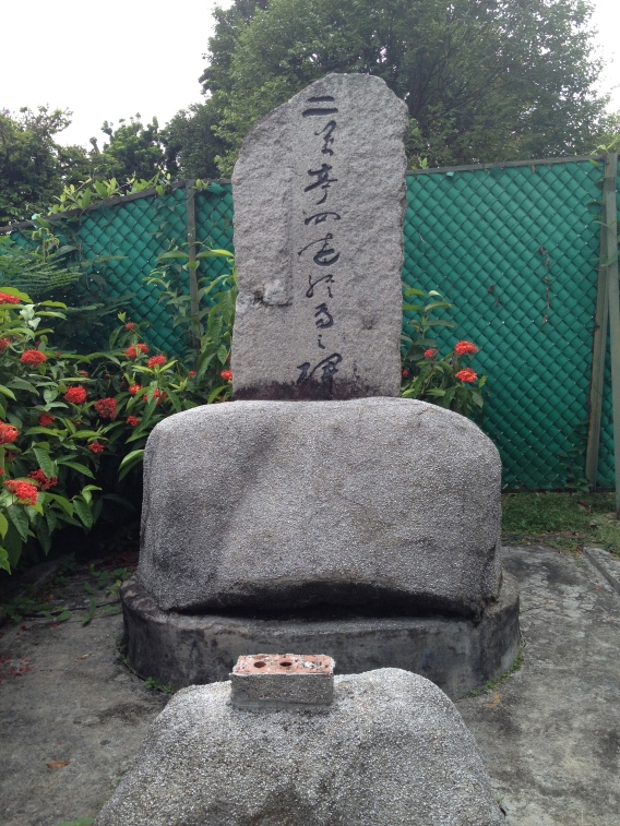 The tomb of Russian Novelist Futabei Shimei