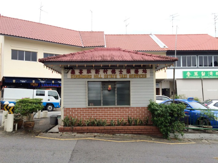 Located just behind the Sembawang Hills Food Centre, is one of Singapore's last remaining Taxi Services Hut